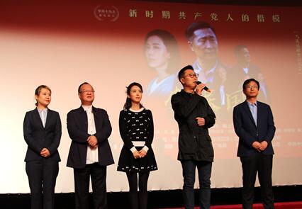 电影《李保国》观影活动在石家庄举行