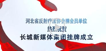 河北省反射疗法协会祝贺长城新媒体集团挂牌成立