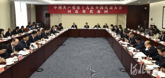 党的十九大河北省代表团召开第一次全体会议
