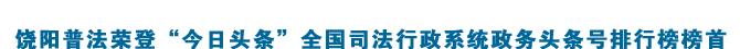 """饶阳普法荣登""""今日头条""""全国司法行政系统政务头条号排行榜榜首"""