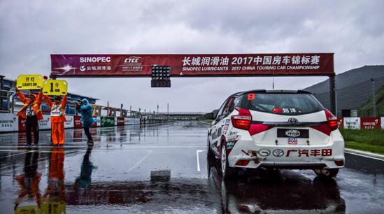CTCC宁波鏖战 广汽丰田车队雨中夺冠