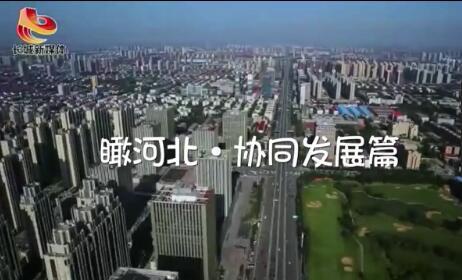 【燕赵逐梦】瞰河北-协同发展篇