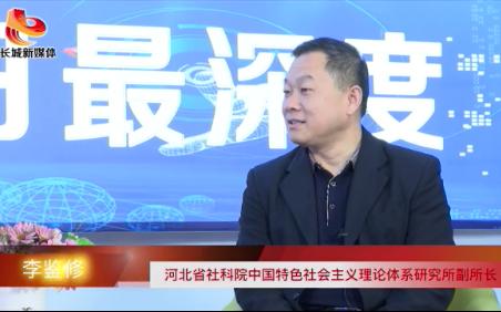 【今日最深度】专访省社科院专家李鉴修