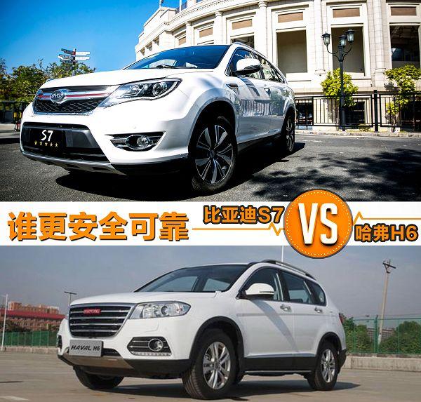 谁更安全可靠  比亚迪S7 VS哈弗H6