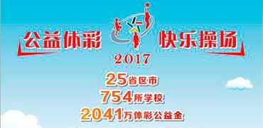 公益体彩快乐操场2017年度国家级受助学校名单出炉