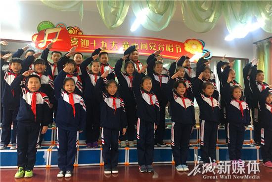 """【十九大时光】邯郸光明南小学开展""""童心向党""""活动"""