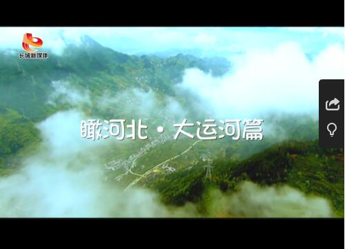 【燕赵逐梦】瞰河北-大运河篇