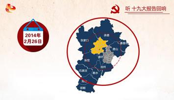 乘十九大东风 河北描绘京津冀协同发展新画卷