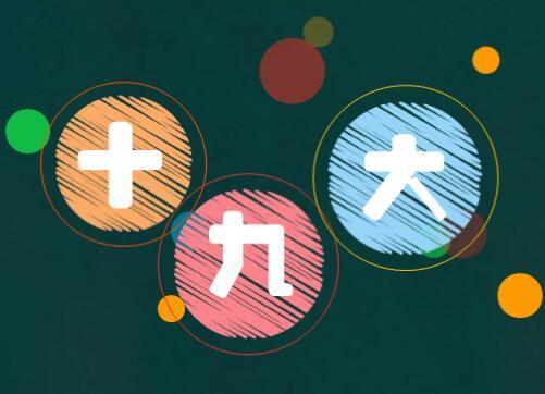 [创意视频]十九大小课堂:英语课开讲啦