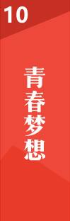 【解读十九大·关键词⑩】青春梦想