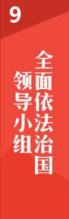 【解读十九大·关键词⑨】 全面依法治国领导小组