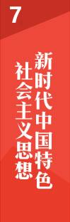 【解读十九大·关键词⑦】 新时代中国特色社会主义思想