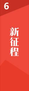 【解读十九大·关键词⑥】 新征程
