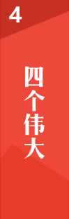 """【解读十九大·关键词④】 """"四个伟大"""""""
