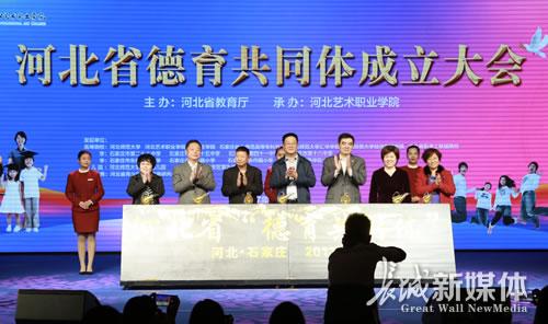 河北省成立全国首家省级德育共同体