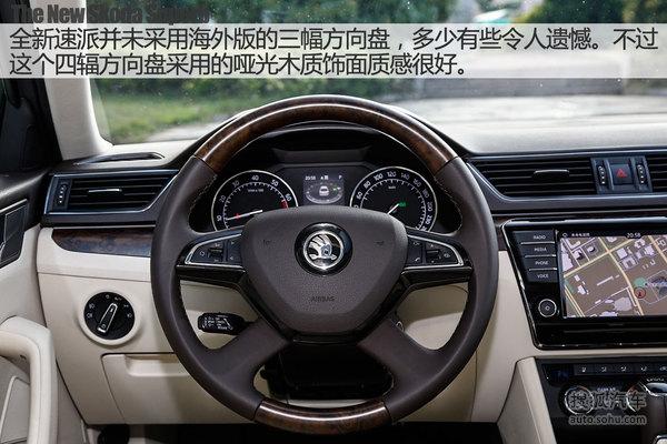 斯柯达速派最高优惠3.3万 现车