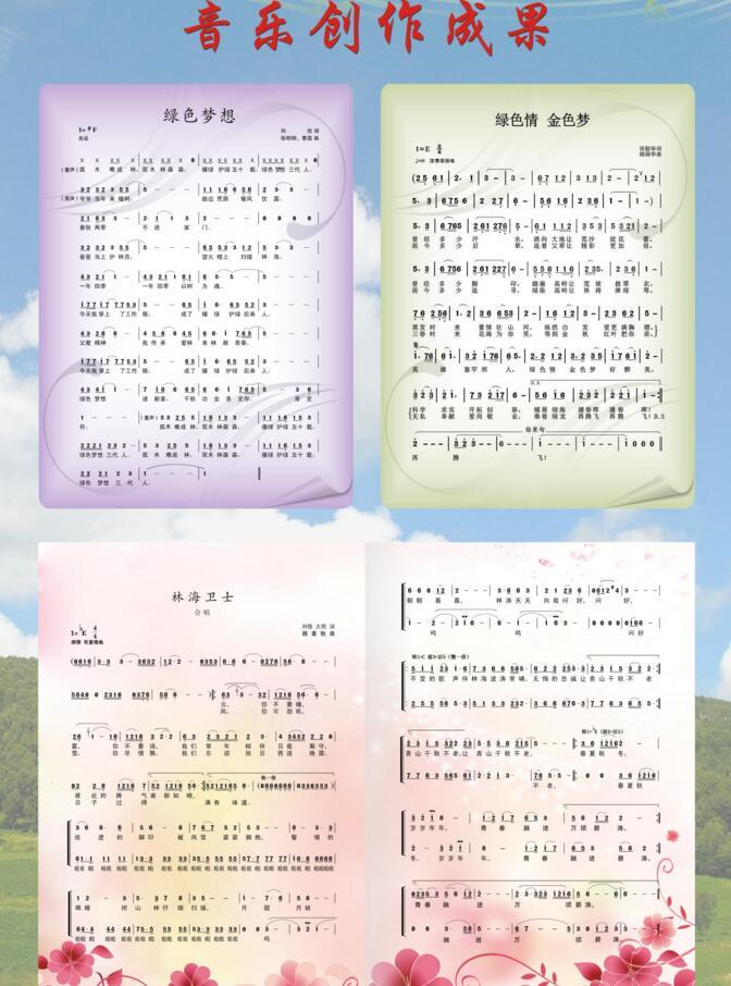 音乐创作成果12