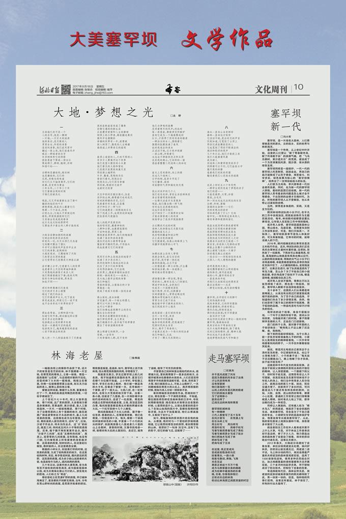 大美塞罕坝文学作品5