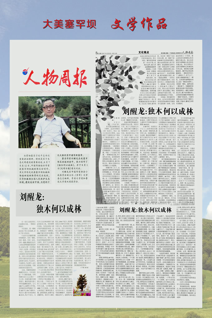 大美塞罕坝文学作品9