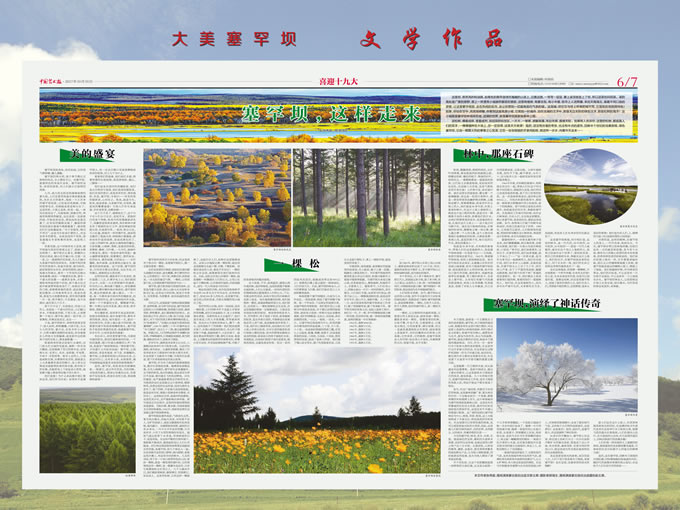 大美塞罕坝文学作品10