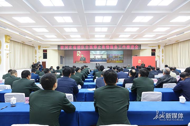 驻河北省部队全面停止有偿服务工作推进会