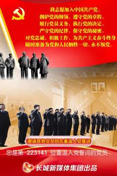 特别策划丨@河北党员,一起重温入党誓言