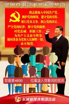 特别策划|@中共党员,紧跟总书记重温入党誓词!