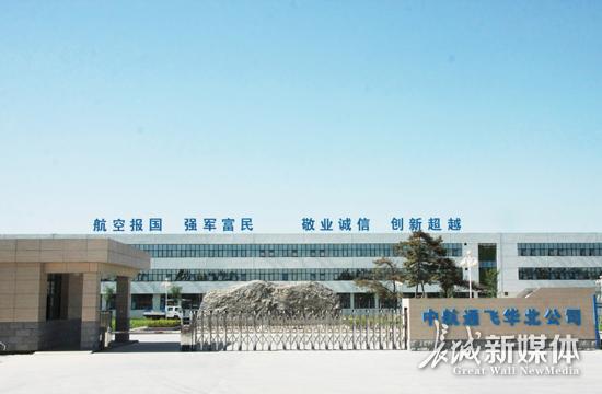 中航通飞华北飞机工业有限公司