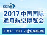 2017中国国际通用航空博览会