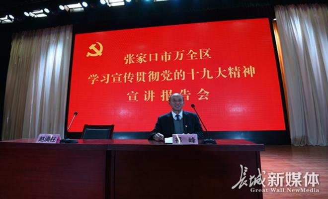 十九大代表祁峰到张家口市万全区宣讲十九大精神