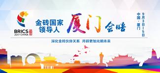 2017金砖国家领导人厦门会晤