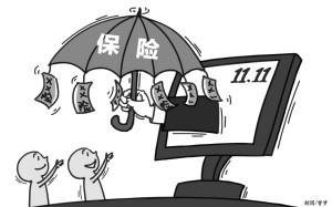 """""""双11""""奇葩保险匿迹"""