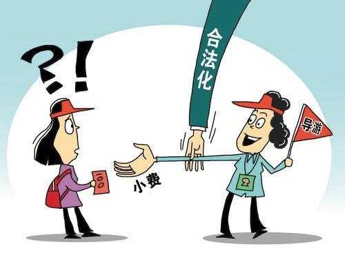 新版《导游管理办法》正式公布:强迫购物将吊销资格证