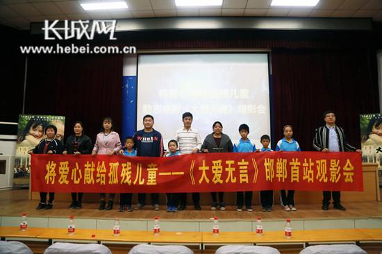 公益电影《大爱无言》主题观影会在邯郸举行
