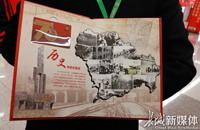 《石家庄解放70周年纪念册》11月10日开始发行