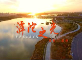 石家庄解放70周年歌曲《滹沱之光》MV发布