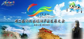 第二届河北省旅游产业发展大会