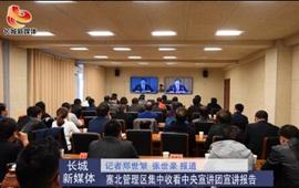 塞北管理区集中收看中央宣讲团宣讲报告