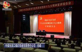 十九大代表祁峰到万全区宣讲十九大精神