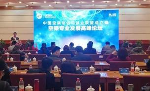 中国空乘培训与就业联盟成立