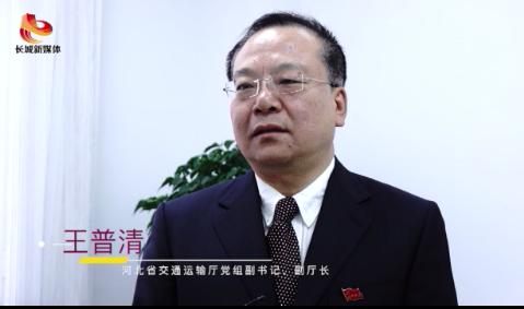 王普清:构建现代化交通体系