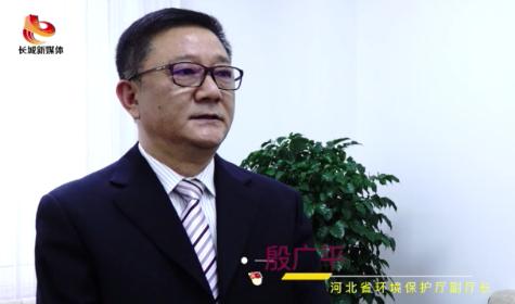 殷广平:一步一个脚印 实现环境质量整体提升