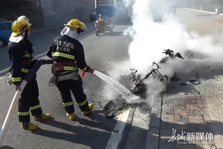 石家庄街头一电动车起火,消防火速扑救。图片由石家庄公安消防提供
