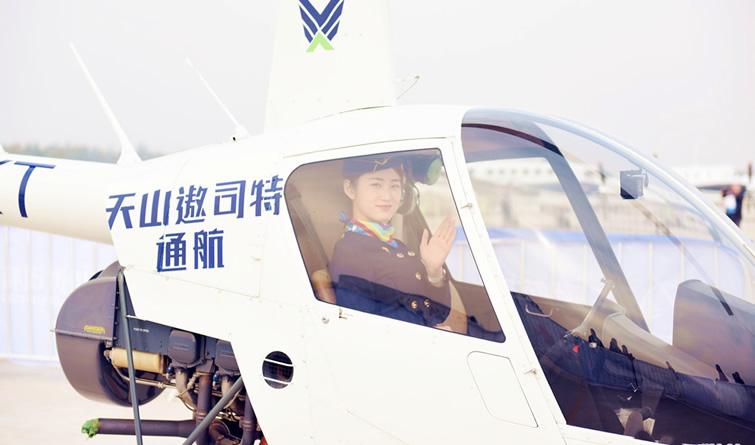 2017中国国际通用航空博览会大幕拉开