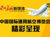 中国国际通用航空博览会