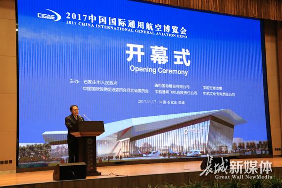 2017中国国际通用航空博览会隆重开幕