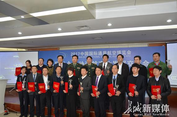 河北省首届军民融合十大人物颁奖仪式 在航空工业通飞华北公司举办