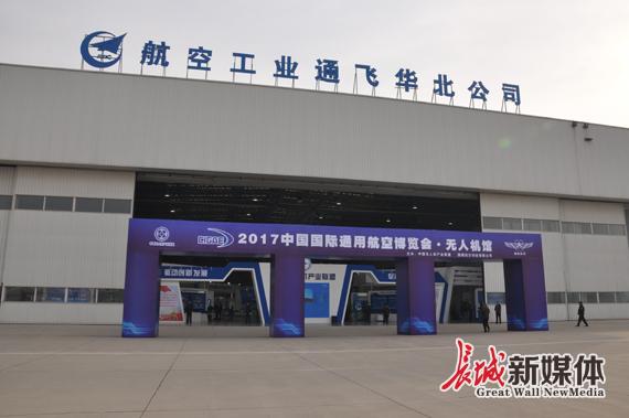 带你走进2017中国国际通用航空博览会