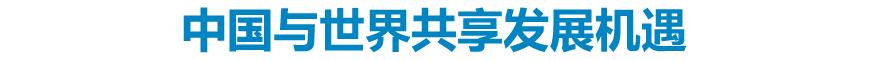 中国与世界共享发展机遇