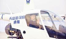 2017通用航空博览会开幕